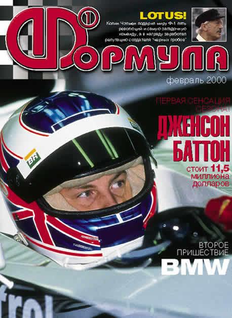 Формула 2000-02 Февраль.jpg